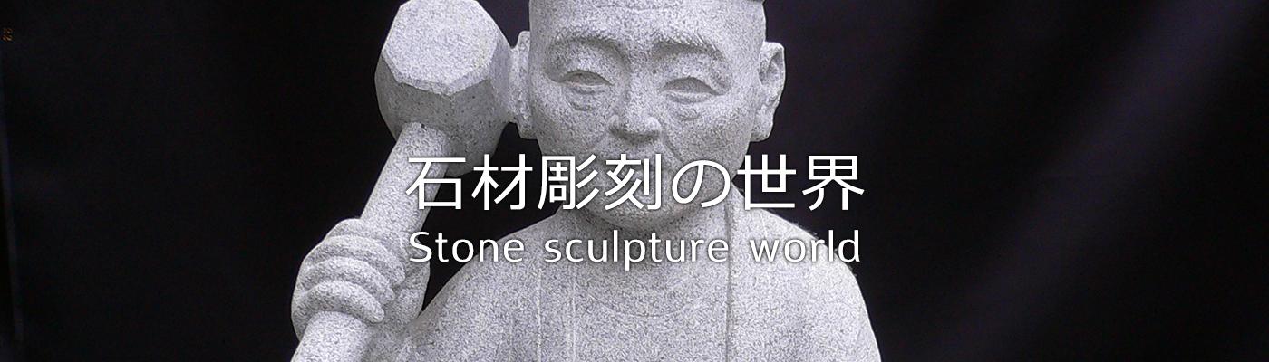石材彫刻の世界