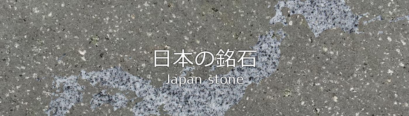 japan stones map