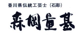 香川県伝統工芸士(石堀)森岡量基