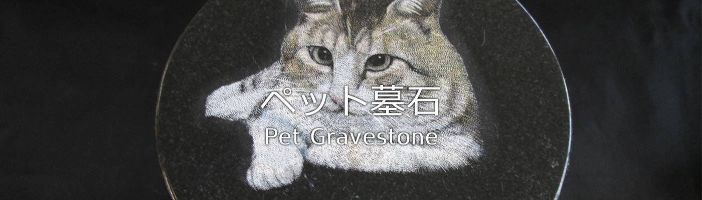 ペット墓石